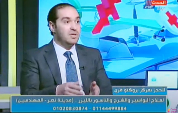 M2 from Pioon, a TV interview in Egypt with a leading proctologist